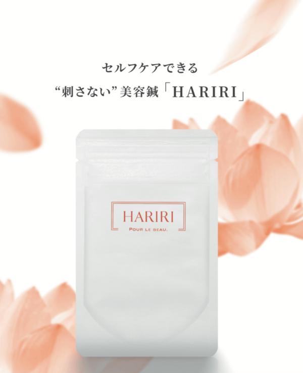 HARIRI パッケージ
