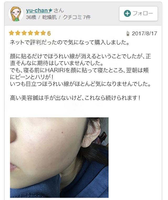 HARIRI口コミ